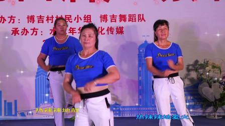 下坉兴舞蹈队  热辣辣