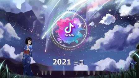 2021三月热门歌曲最火最热门抖音歌曲