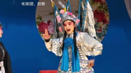 《别窑》,朱琪,胡学武,郫县振兴川剧团2021.03.20演出