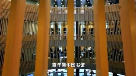 最美北京·百年清华图书馆《正常版和变声版混搭》