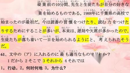 20高考日语真题讲解 61题 日语考试 日语阅读