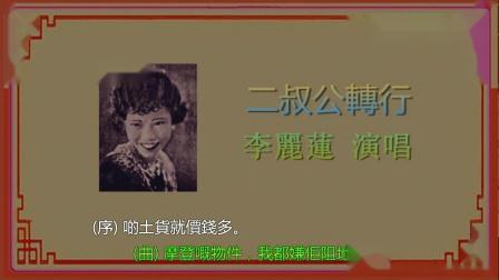 李麗蓮-二叔公轉行