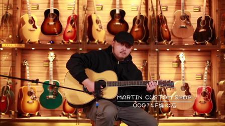 Martin Custom Shop 00014F绿松石木吉他测评【世音琴行】