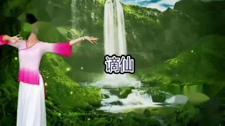 绘园迎春广场舞《谪仙》(编舞艺莞儿老师)