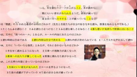 20高考日语真题讲解62636465题.日语考试 日语阅读