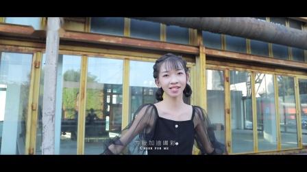 香港国际星艺人 张艾琳《你好未来》MV