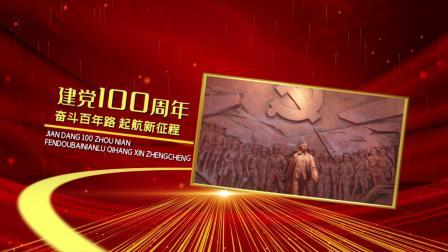 AE899 建党100周年历史时间线展示党政AE模板
