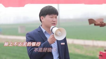 网商银行宣传片【中牟村网红行长】