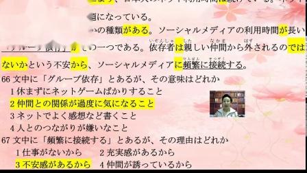 20高考日语真题讲解 66 67题.日语考试 日语阅读