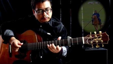 【蒙古人】阿涛风格吉他曲集2示范