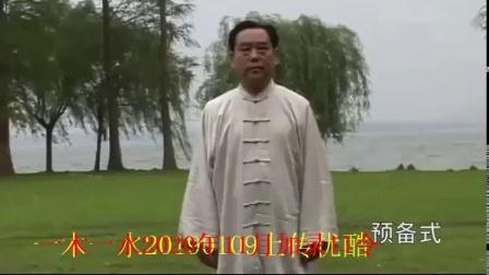 85式杨氏太极拳赵幼斌演示((重配乐《寒山僧踪》+口令录音)