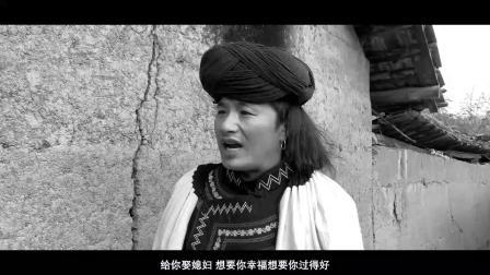 彝族最火四五的妞电影【阿依阿妞】