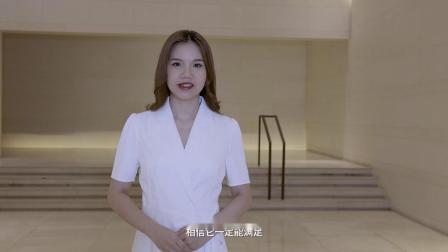 溢达集团2021年运营培训生春季校园招聘_宣讲视频