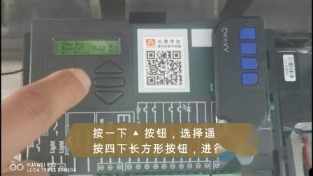 平移门电机D5/D8/D10对码遥控器教程 AAVAQ 锐玛电机