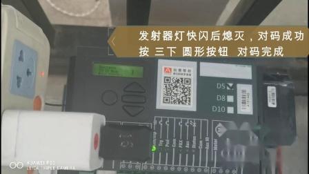 锐玛平移门电机CarLink Mini USB发射器对码教程 AAVAQ锐玛电机