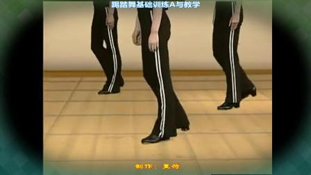 踢踏舞基础训练A与教学