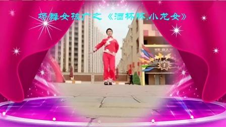 广场舞女孩舞之一