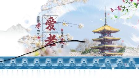 AE902 中国传统文化中国孝道展示AE模板