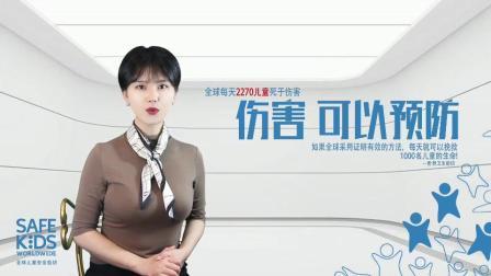第26个中国中小学安全教育日-王丽呼吁