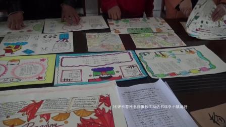 南江县赶场镇小学读书活动手抄报 好书推荐卡评比