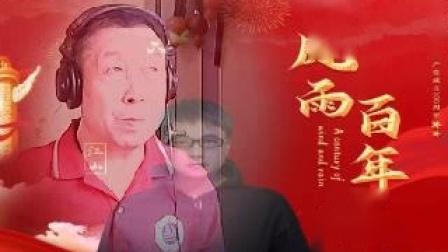 《风雨百年》雅佳五千电吹管音色17号#F调吉洪列夫[2021_03_25 15-07-14]