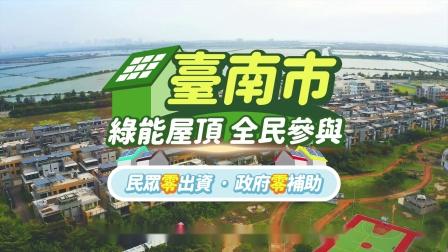 臺南市太陽能政策及成果宣導影片