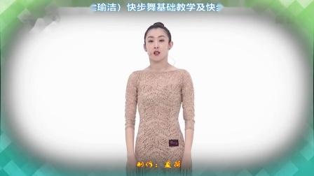 (沈宏&梁瑜洁)快步舞基础教学及快步舞展示