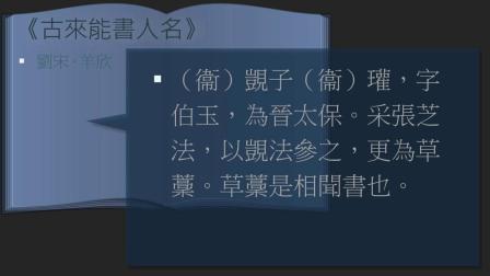 书法七级课程草书52草书流派04﹝黄简讲书法﹞