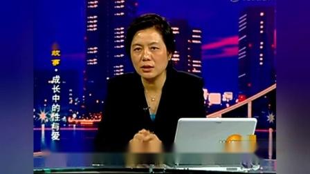 李玫瑾教授 育儿知识 很多家长最回避的问题,如何给青春期孩子普及性教育