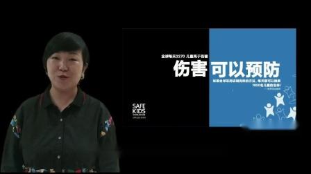 第26个中国中小学安全教育日-王霞呼吁