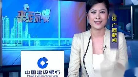广西电视台资讯频道《财经生活》片头+片尾