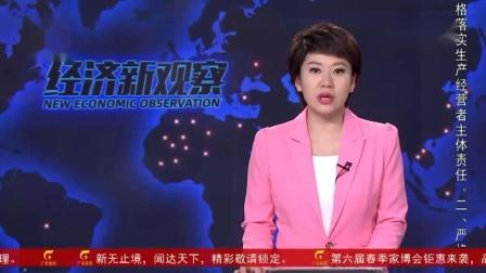 广西电视台新闻频道《经济新观察》片头+片尾(2021年版)