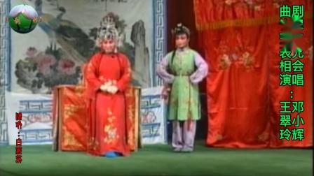 2021年3月26日王翠玲邓小辉演唱曲剧许翠萍与表兄杨洪三更会面刘墉下南京选段