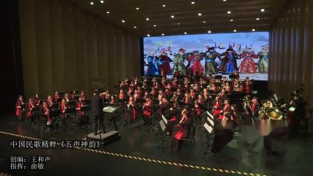 五声神韵(中福音管乐团-20210117)