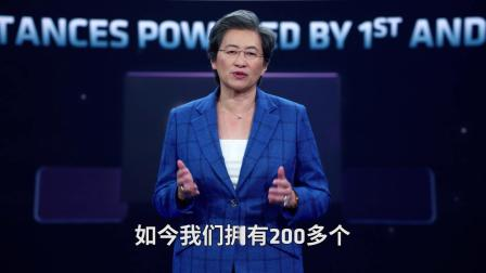 AMD 第三代EPYC发布会精彩回顾