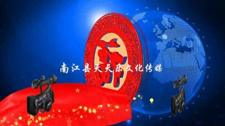 南江县天天乐文化传媒