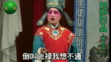 2021年3月26日贺妙云演唱曲剧张禄急忙上绣楼刘墉下南京选段