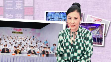东华三院企业宣传片(简洁版) 2021