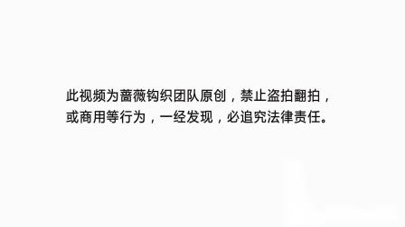 蔷薇钩织视频第253集春意片头