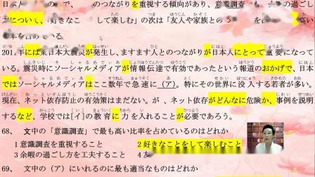 20高考日语真题讲解 686970题 日语考试 日语阅读