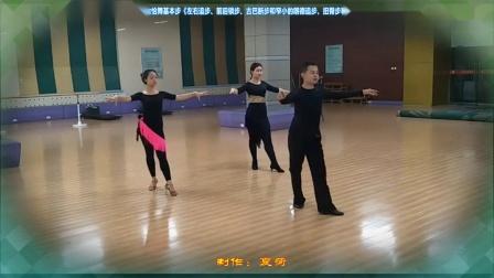 (芊懿舞社)舞蹈培训机构拉丁恰恰恰舞基本步《左右追步、前后锁步、古巴断步和窄小的朗德追步、扭臀步和朗的追步》正、背面示范教学