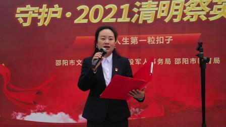 邵阳市第一中学2021清明祭英烈主题活动