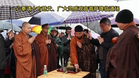 二月十五日恭迎观音菩萨圣诞、金霞古寺举行放生活动2021.3.27
