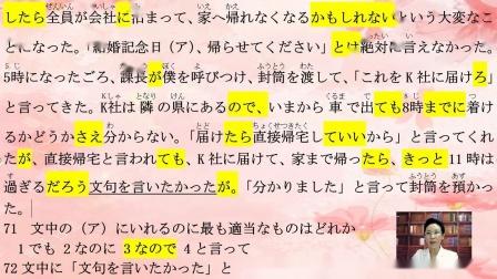 20高考日语真题讲解71 72题 日语考试 日语阅读