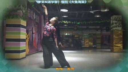 北京某舞蹈培训机构(黄孝文&汤华容)慢四《大鱼海棠》(没穿舞裙)完整版展示