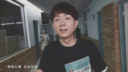 《那些花儿》2020毕业季MV导演版