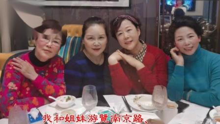 我和姐妹游览南京路