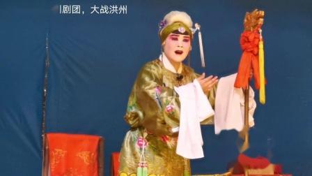 《穆桂英大战洪洲》上半场,郫县振兴川剧团2021.03.28演出。