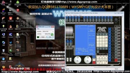 WYSWIYG连接珍珠模拟器(包括安装模拟器、ACDI插件等相关内容)