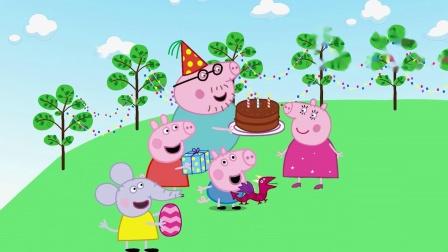猪妈妈过生日,其他人都送礼物,乔治却送恐龙玩具